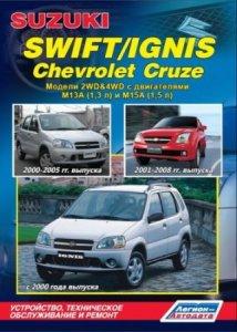 Suzuki Swift (2000-2005), Ignis (с 2000 года), Chevrolet Cruze (2001-2008): пособие по ремонту автомобиля
