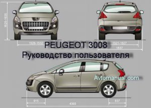 Peugeot 3008: инструкция по эксплуатации и обслуживанию