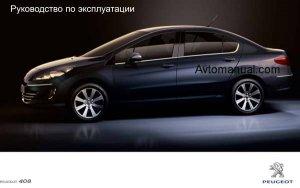 Peugeot 408: инструкция по эксплуатации и обслуживанию