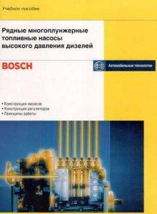 Рядные многоплунжерные топливные насосы высокого давления дизелей (пособие)