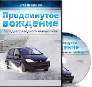 Видео: продвинутое вождение переднеприводной машины (DVDRip)
