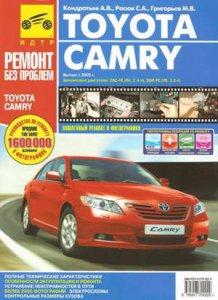 Toyota Camry (с 2005 г.выпуска, рестайлинг 2009 года): пособие по ремонту автомобиля