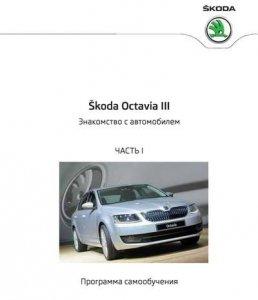 Программы самообучения: знакомство с автомобилем и электронные системы автомобиля Skoda Octavia 3