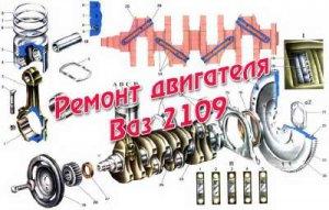 Ремонтируем двигатель ВАЗ 2109: видео пособие
