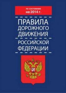 Правила дорожного движения России (2014 год)