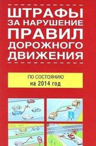 Штрафы за нарушение Правил дорожного движения (2014 год, Россия)