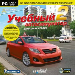 "3D инструктор автосимулятор 2 с модом ""зима"", версия 2.2.7 (2012 год)"