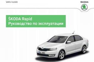 Автомобиль Skoda Rapid: руководство по эксплуатации и обслуживанию