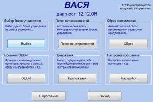 Программа VAG Com Вася Диагност (2013, вер.12.12)