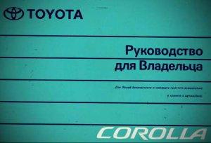 Toyota Corolla Е120 (2001 - 2006 года выпуска). Руководство пользователя автомобиля