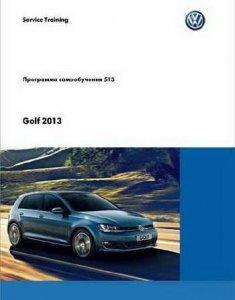 Volkswagen Golf 7 2013: сборка программ самообучения