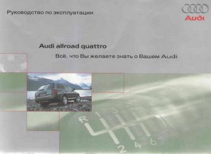 Audi Allroad Quattro (Ауди Олроуд Кватро): руководство по эксплуатации