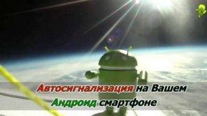 Используем Android-смартфон как автосигнализацию. Видео
