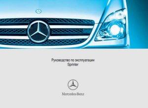 Mercedes Sprinter - руководство по эксплуатации и обслуживанию