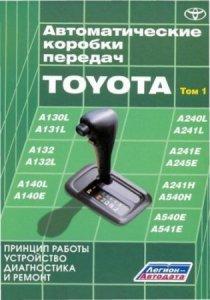 Автоматические коробки передач автомобилей TOYOTA. Устройство, диагностика и ремонт (том 1)