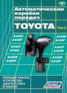 Автоматические коробки передач автомобилей TOYOTA. Устройство, диагностика и ремонт (том 2)