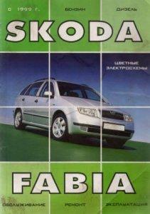 Skoda Fabia (с 1999 г. выпуска). Пособие по ремонту и эксплуатации