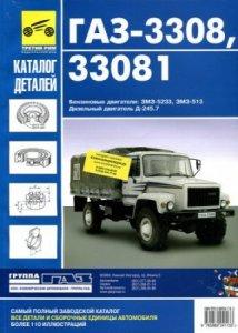 Автомобиль ГАЗ 3308, 33081 Садко: каталог запасных частей и деталей