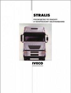 IVECO STRALIS: руководство по ремонту и техническому обслуживанию