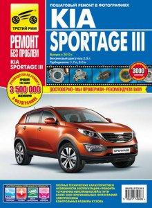 Kia Sportage 3 поколения (с 2010 года выпуска). Руководство по ремонту и обслуживанию