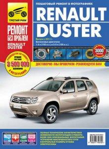 Renault Duster (с 2011 года выпуска). Руководство по ремонту и обслуживнаию