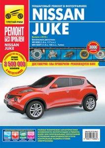 Nissan Juke (с 2010 года выпуска). Руководство по ремонту и обслуживанию