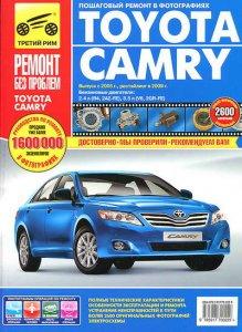 Toyota Camry (с 2005 года, после рестайлинга 2009 года). Руководство по ремонту и обслуживанию