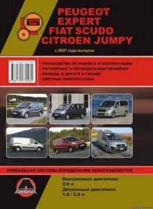 Peugeot Expert, Citroen Jumpy,  Fiat Scudo (с 2007 года выпуска). Руководство по эксплуатации и ремонту