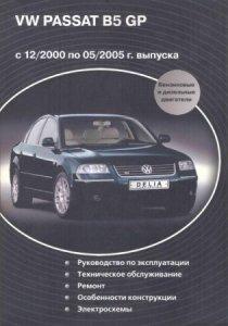 VW Passat B5 GP (2000 - 2005 года выпуска). Руководство по эксплуатации и ремонту