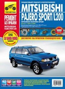 Mitsubishi Pajero Sport, Montero Sport и L200 (1996-2008 года выпуска). Инструкция по ремонту и обслуживанию