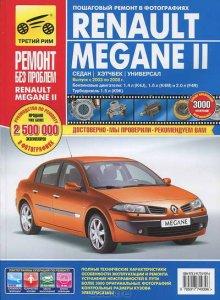 Renault Megane 2 (2003-2008 годы выпуска). Электронное руководство по обслуживанию и ремонту