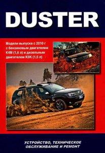 Renault Duster (с 2010 года выпуска). Руководство по обслуживанию и ремонту