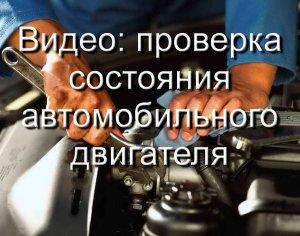 Видео пособие по самостоятельной проверке состояния автомобильного двигателя