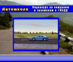 Обучающее видео: автошкола - вождение легкового автомобиля и сдача практического экзамена в ГИБДД (2014)
