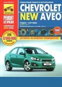 Chevrolet Aveo (с 2011 года выпуска). Руководство по ремонту автомобиля