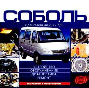 """Автомобиль """"Соболь"""" двигатели 2,3 и 2,5 i. Руководство по обслуживанию и ремонту"""