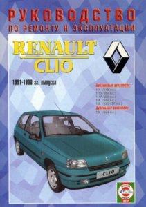 Renault Clio (1991-1998 год выпуска). Руководство по ремонту и техобслуживанию