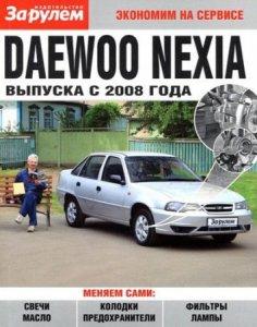 Daewoo Nexia (с 2008 г.выпуска). Руководство по ремонту из серии Экономим на сервисе