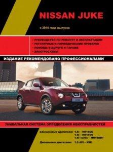 Nissan Juke (с 2010 года выпуска): ремонт, техобслуживание и эксплуатация автомобиля
