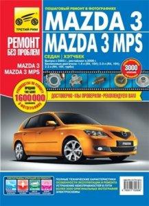 Автомобиль MAZDA 3 и 3 MPS (начиная с 2003 г.выпуска и после рестайлинга 2006 года). Руководство по эксплуатации и ремонту