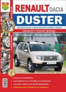 Renault Duster и Dacia Duster (с 2011 года выпуска). Руководство по ремонту и техобслуживанию