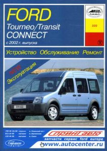 Ford Tourneo, Transit Connect (� 2002 ���� �������). ������� �� ������� � ������������