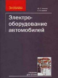 """Книга """"Электрооборудование автомобилей"""" (учебное пособие, 2007)"""