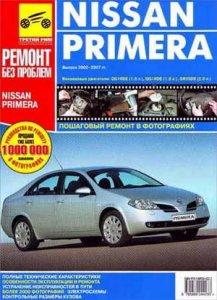 Nissan Primera (2002 - 2007 год выпуска). Руководство по обслуживанию и ремонту