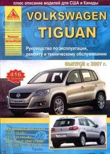Volkswagen Tiguan (с 2007 года выпуска). Руководство по обслуживанию и ремонту