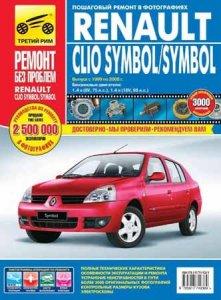 Renault Clio Symbol и Symbol (1998 - 2008 год выпуска). Руководство по обслуживанию и ремонту