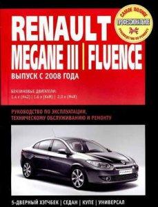 Renault Megane 3 и Renault Fluence (с 2008 года выпуска). Руководство по ремонту и обслуживанию