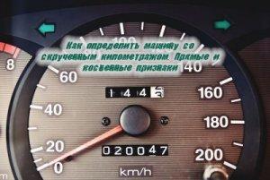 Обучающее видео как определить реальный пробег автомобиля, не скручен ли одометр?