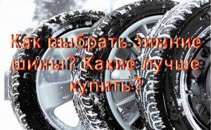 Видео: выбор и покупка автомобильных зимних шин
