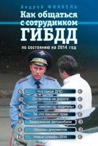 Пособие Как общаться с сотрудником ГИБДД ( 2014 год )